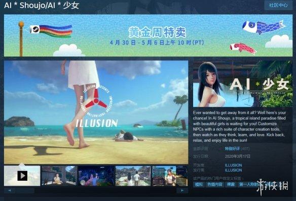 汉字无处不在!I社宣布《AI少女》追加官方简体中文