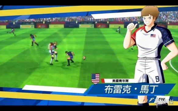 《足球小将:新秀崛起》新预告片美国青年队露面!