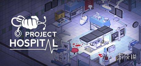 特别好评经营游戏《医院计划》史低促销中支持中文