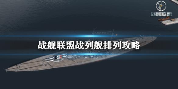战舰联盟怎么排列好呢?游戏中玩家会遇到从四面八方过来的敌人,合适的阵容可以大大增加击杀效率,那么战列舰怎么排列比较好呢?一起来看看吧。
