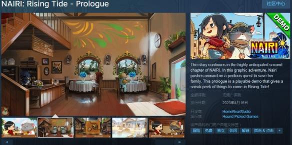 冒险佳作《奈里:潮起》上架steam将推出序章免费玩