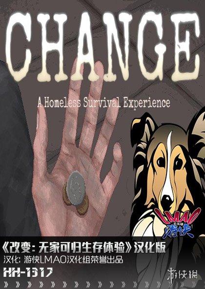 冒险游戏《改变:无家可归生存体验》汉化补丁发布