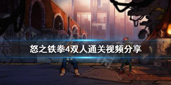 《怒之铁拳4》双人通关视频分享 首领挑战模式双人怎么玩?