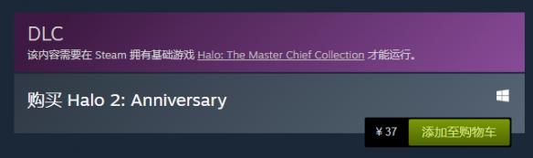 《光环2:周年纪念版》PC版现已正式发布 售价37元