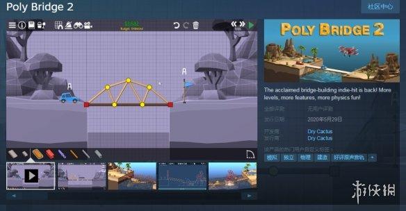 《桥梁建造师2》今日Steam开售全面升级更具挑战性