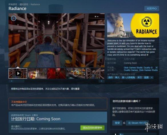 核电站模拟器《Radiance》上架Steam!小心不要爆炸