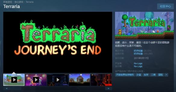 《泰拉瑞亚》免费更新'旅程的终点'上线 玩家破纪录!