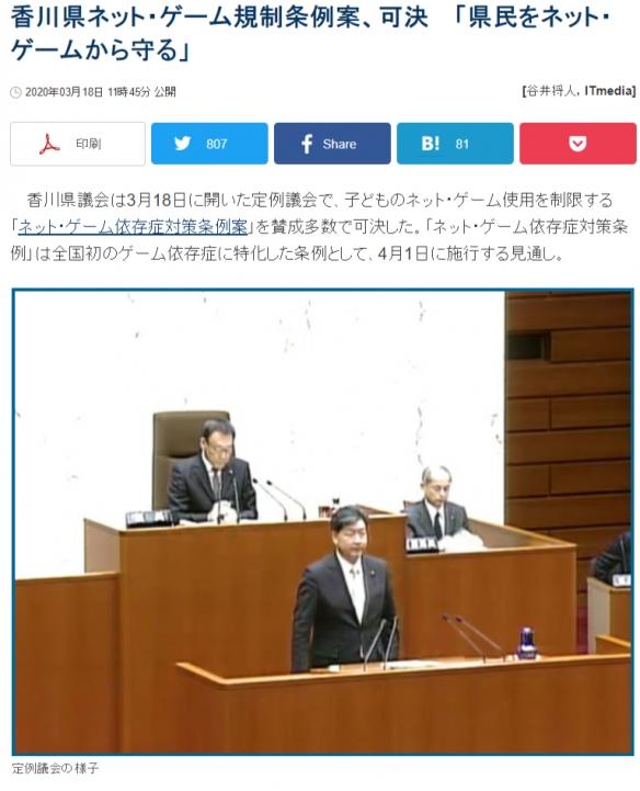 """日本一高中生欲起诉政府以反对史上最严""""游戏防沉迷条例"""""""