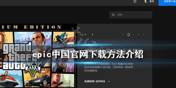 《Epic》中国官网下载地址是什么?中国官网下载方法介绍