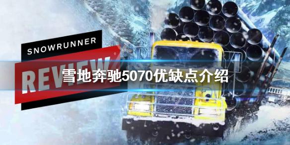 《雪地奔驰》5070好用吗 5070优缺点介绍(图1)
