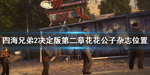 《四海兄弟2最终版》第二章花花公子杂志在哪 第二章花花公子杂志位置介绍