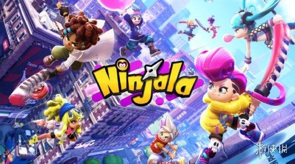 NS免费力作《Ninjala》月底举行第二次抢先体验会!