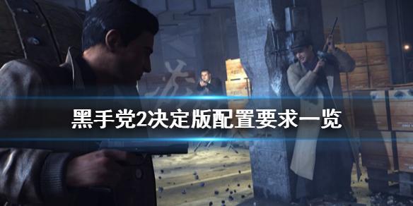 《四海兄弟2最终版》配置要求高吗 游戏配置要求一览