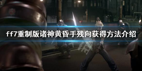《最终幻想7重制版》诸神黄昏手残向获得方法介绍 诸神黄昏怎么拿?