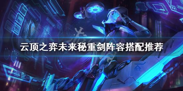 《云顶之弈》未来秘重剑流怎么玩和阵容搭配方法