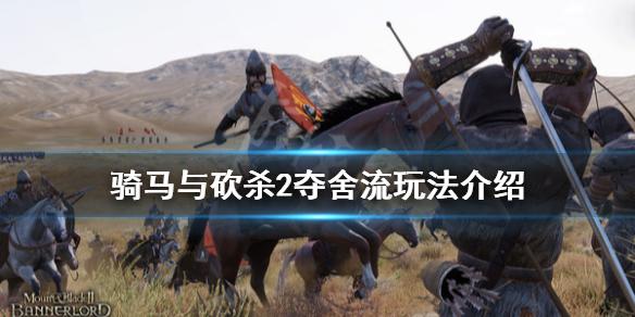 《骑马与砍杀2》夺舍流怎么玩 夺舍流玩法介绍