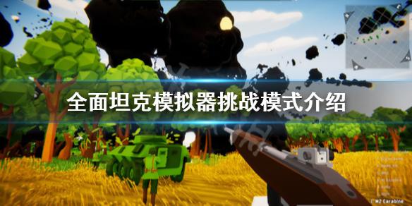 《全面坦克模拟器》玩法模式有哪些?游戏玩法模式介绍