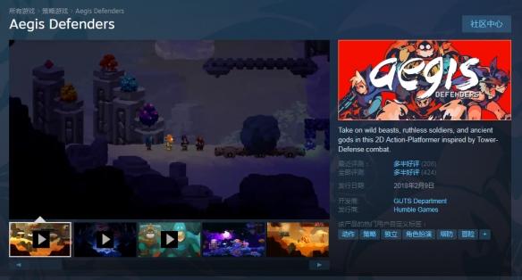 Steam喜加一:《神盾捍卫者》限时一天免费领取!
