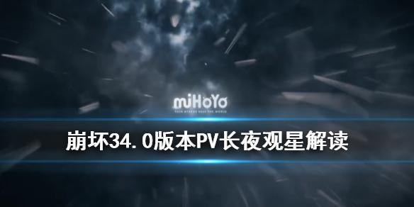 崩坏33.6版本宣传视频 3.6版本绯夜霞隐PV解读