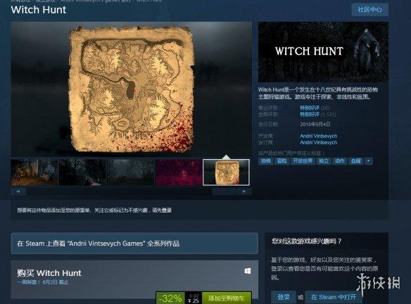冒险恐怖类游戏《女巫猎人》开启史低特惠!88%好评