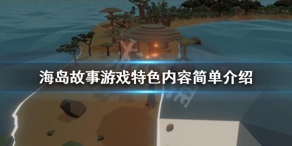 《海岛故事》游戏特色内容简单介绍 游戏好玩吗?