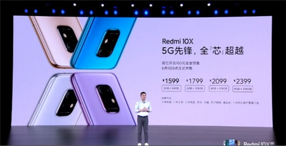 小米Redmi10X系列发布:1599元全芯超越!双5G先锋!