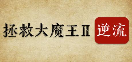 冒险RPG高清重制版游戏《拯救大魔王2逆流》专题上线
