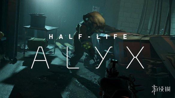 《半条命Alyx》1.4版本更新:液体物理效果栩栩如生