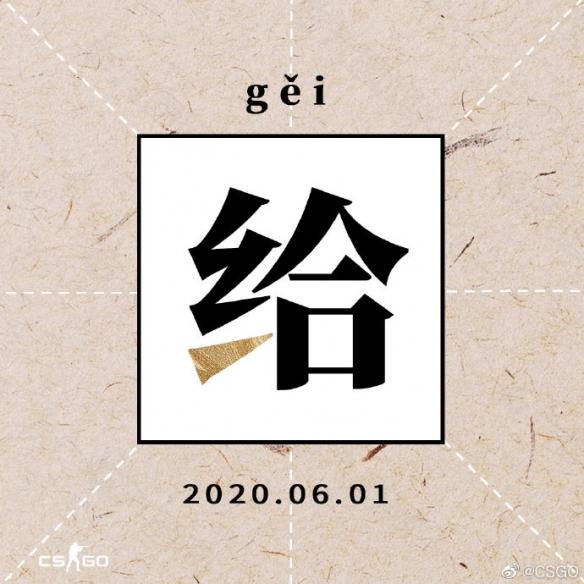 《CS:GO》国服发布神秘预告6月1号官方白给龙狙?