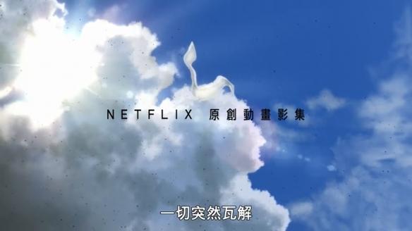 Netflix动画《日本沉没2020》中文预告 7月9日首播
