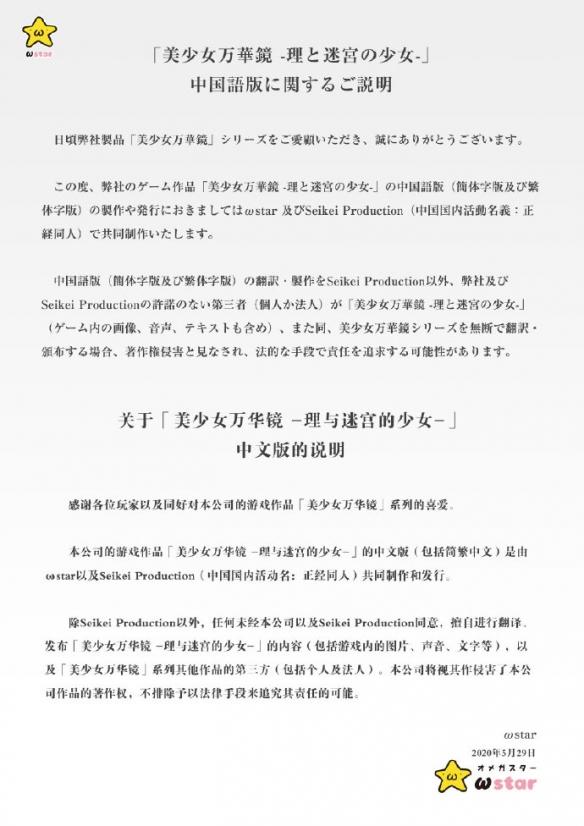 《美少女万华镜5》官中正在开发 中文网站不日上