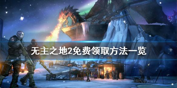 《无主之地2》怎么免费领 游戏免费领取方法一览,无主之地2,无主之地2怎么免费领,无主之地2免费领取方法一览