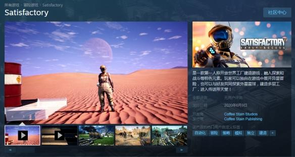 Epic独占开放世界《幸福工厂》6月9日正式登陆Steam