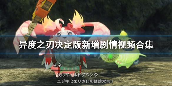 异度神剑终极版新增内容有哪些?新增剧情视频合集