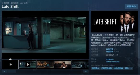 交互电影游戏《夜班》特惠!电影6月上映玩家决定剧情
