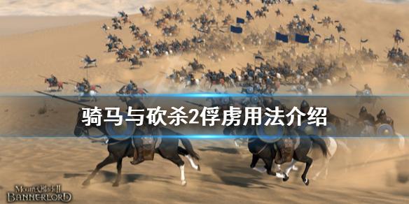 《骑马与砍杀2》俘虏怎么用 俘虏用法介绍