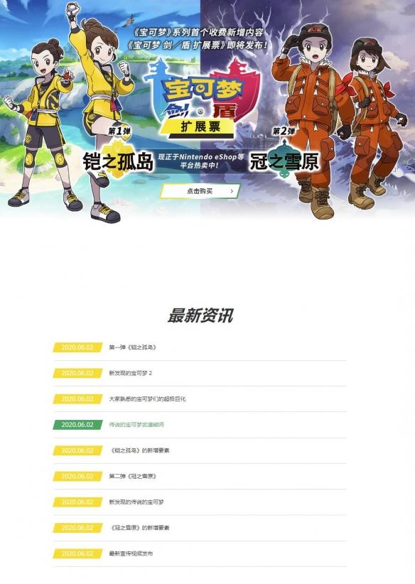 《宝可梦 剑/盾》官网更新付费DLC详细情报汇总!