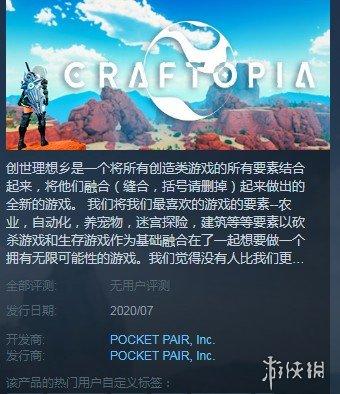 超强缝合怪!《创世理想乡》支持中文:延期1个月