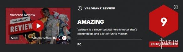 《无畏契约》IGN:9分 拳头FPS新作富有深度乐趣