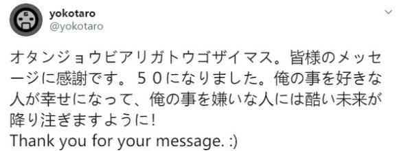 《【万和城在线平台】《尼尔》制作人横尾太郎迎50岁生日 发推特庆生》