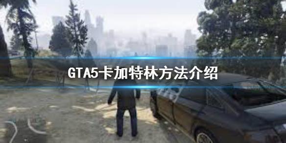 《GTA5》怎么卡加特林 卡加特林方法介绍,GTA5,GTA5卡加特林方法介绍,GTA5怎么卡加特林