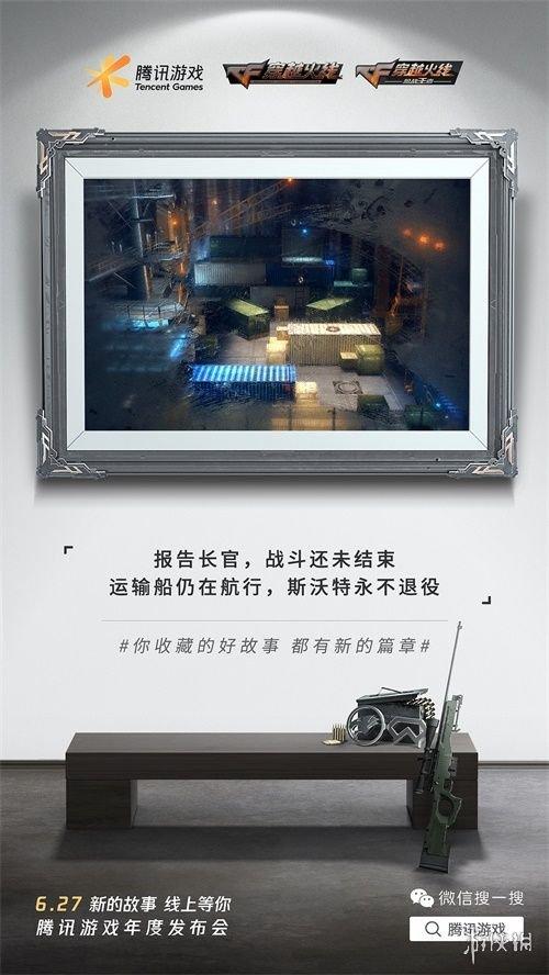 《【万和城品牌】腾讯游戏发布8款经典IP作品海报!助力年度发布会!》