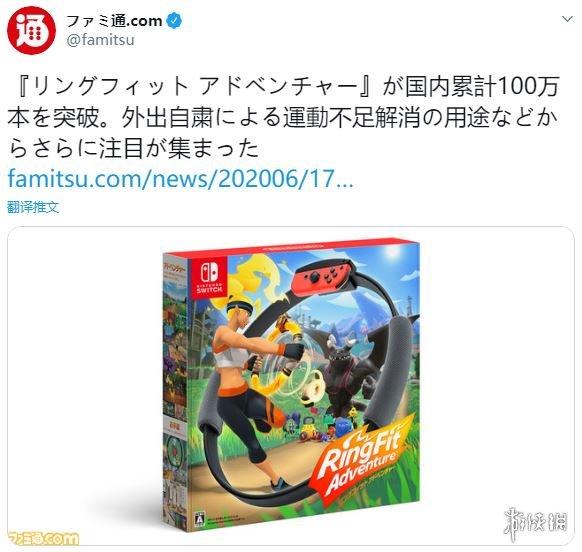 《【万和城网上平台】《健身环大冒险》日本地区销量破100万 一直在缺货》
