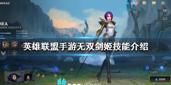 《英雄联盟手游》无双剑姬菲奥娜怎么样 剑姬技能介绍
