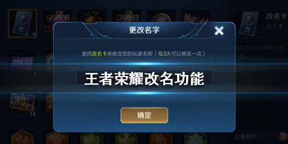 《王者荣耀》改名功能暂未开放是怎么回事 改名卡什么时
