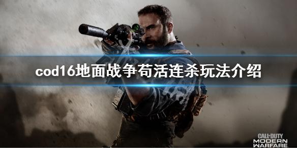 《使命召唤16》地面战争怎么玩 cod16地面战争苟活连杀玩法介绍(图1)