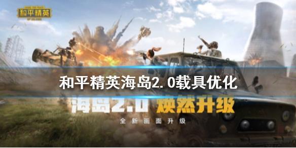 《和平精英》更新了什么 海岛2.0载具优化