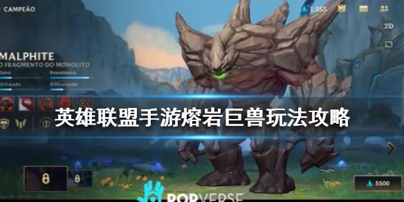 《英雄联盟手游》熔岩巨兽墨菲特怎么玩 石头人玩法攻略