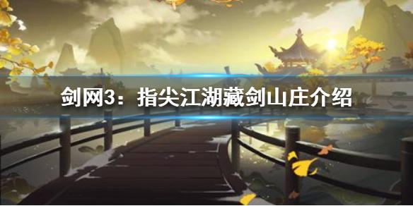 剑网3指尖江湖藏剑山庄怎么样