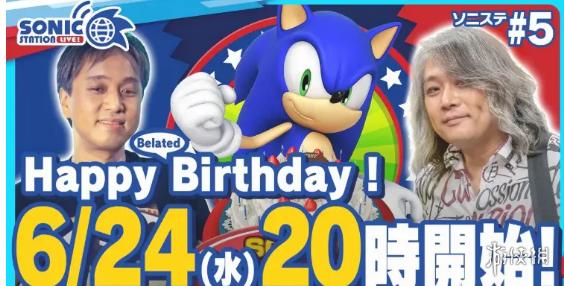 庆祝索尼克诞生29周年 历代经典歌曲28小时连听!
